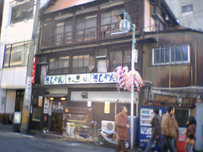 フジヤマ55が入る前の店舗外観